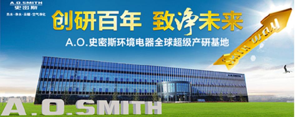 中国质检协会净水设备专委会一行莅临A.O.史密斯环境电器全球超级产研基地参观指导